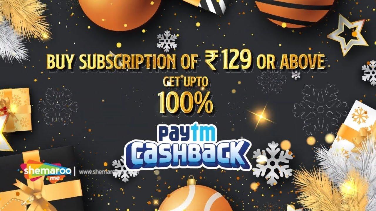 ShemarooMe Paytm Cashback Offer!!