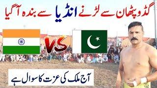 Guddu Pathan Vs Indain Man .all pakistan open kabaddi match .right 2 fight