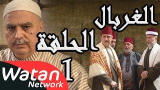 مسلسل الغربال ـ الحلقة 1 الأولى كاملة HD | Ghorbal
