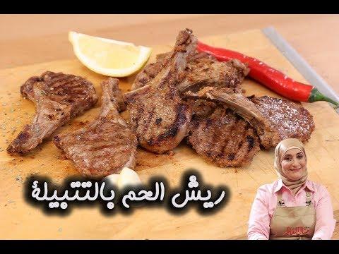 ريش اللحم بالتتبيلة الخاصة مع منال العالم