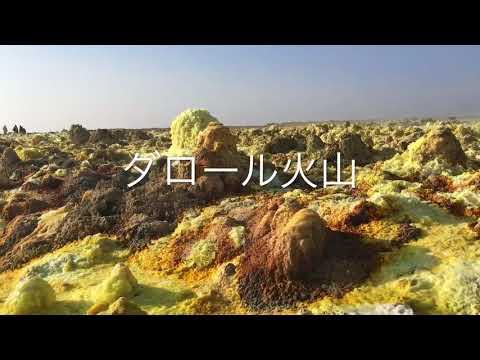 ダナキルツアー(エルタ・アレ火山、ダロール火山)