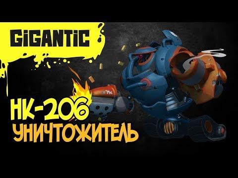 видео: hk-206 УНИЧТОЖИТЕЛЬ! ▲ gigantic▼
