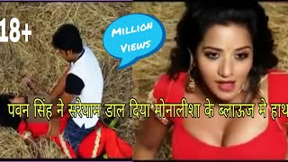 Pawan Singh Raped Monalisha - touch boobs & blouse Bhojpuri movie