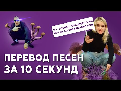 Эти песни ищут ВСЕ! | Грибы, Quest Pistols, Земфира - ПЕРЕВОД ПЕСЕН НА АНГЛИЙСКИЙ ЗА 10 СЕКУНД.