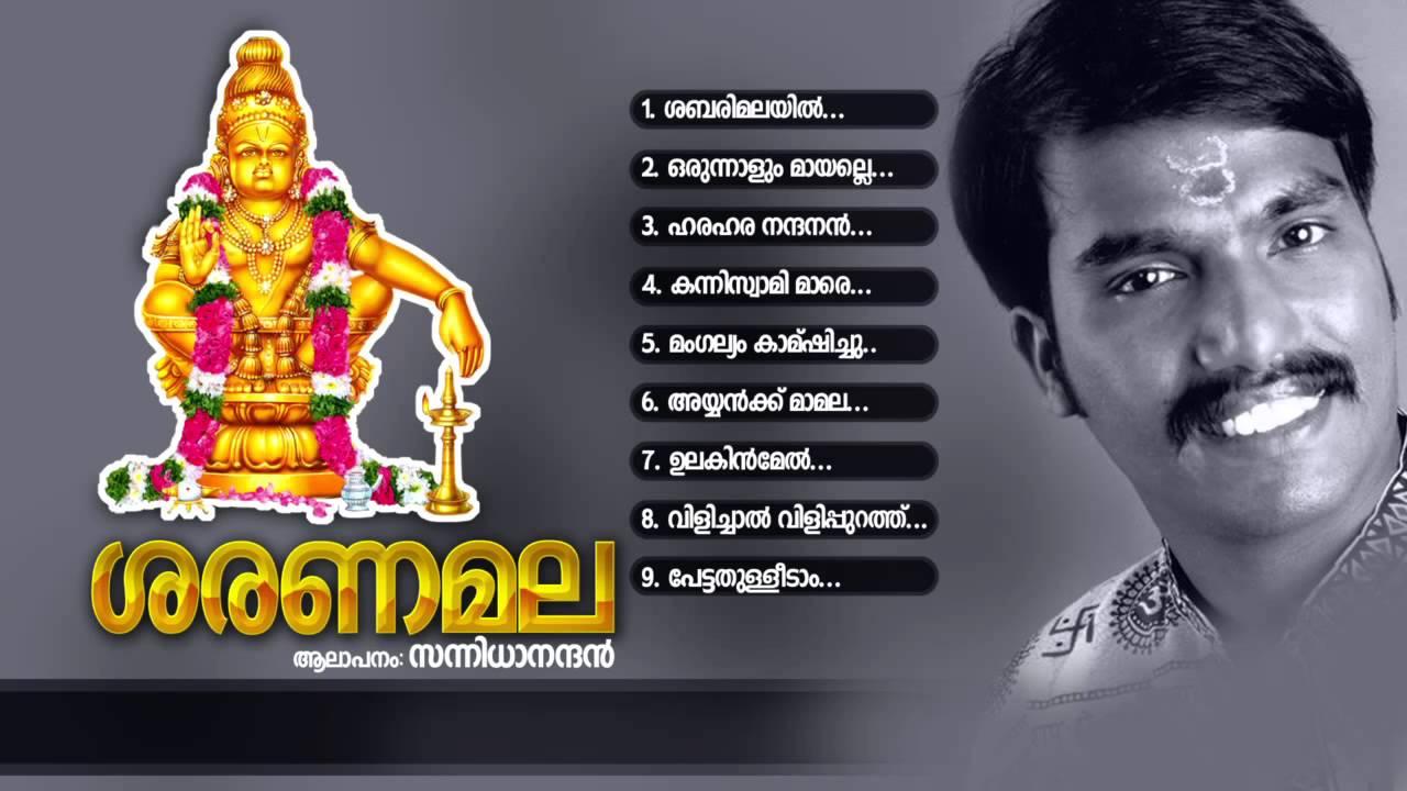 Download ശരണമല | SARANAMALA | Ayyappa Devotional Songs Malayalam | SANNIDANANDAN