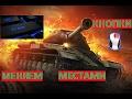 world of tanks настройка управления  (как поменять кнопку свободного обзора)