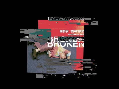 Download 陳勢安 Andrew Tan -《壞掉的我們》全專輯串燒試聽 [ Full Album Highlight ]