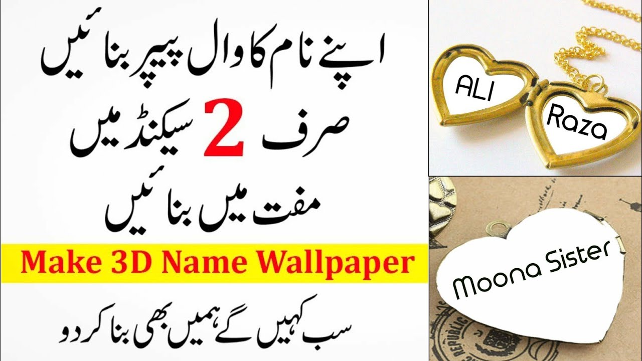 Name Wallpapers Online Your Mobile ...