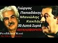 Γιωργος Παπαδακης - Μανωλης Κακλης ~ 30 Λεπτα συρτα..(Απο γλεντι)..Ακυκλοφορητο