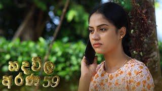 Hadawila Arana | Episode 59 - (2021-04-30) | ITN Thumbnail