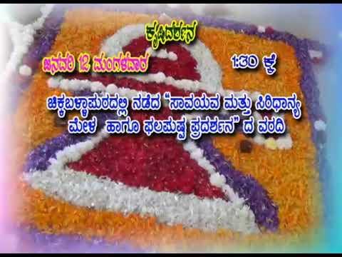 Krishidarshan Programs on DD Chandana   12 Feb 19   Promo