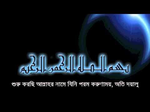 103 - Sura Asar - Mishary Al Afasy   Bangla Translation