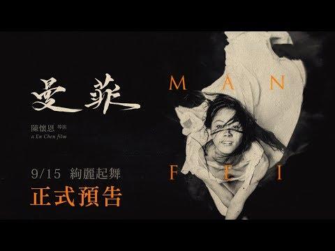 曼菲 (Man-Fei)電影預告