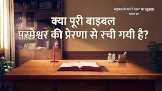 """Hindi Christian Movie """"बाइबल के बारे में रहस्य का खुलासा"""" क्लिप 4 - क्या पूरी बाइबल परमेश्वर की प्रेरणा से रची गयी है?"""