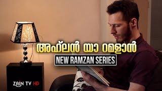 Ramzan Series - Islamic Videos in Malayalam | Zain TV HD