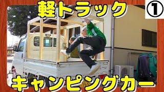 【軽トラDIY】キャンピングカーを自作しよう!①骨組編 thumbnail