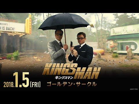 映画「キングスマン:ゴールデン・サークル」予告B