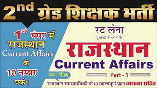 रट लेना || 2nd Grade Current Affairs || Rajasthan Current Affairs 2018 Hindi || utkarsht current gk