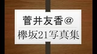 http://plaza.rakuten.co.jp/daimyouou/diary/201812050000 欅坂21写真集↑ 0:01 村山彩希 0:02 柏木由紀 0:03 川本紗矢 0:04 坂口渚沙 0:05 岩立沙穂 0:06 福岡聖 ...