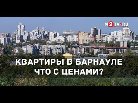 Купить квартиру в Барнауле: когда ожидать роста цен