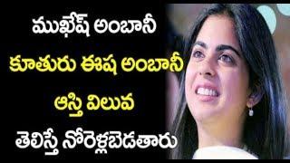 ముఖేష్ అంబానీ కూతురు ఈషా ఆస్తి? | mukesh ambani's daughter isha ambani property value will shock you