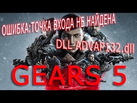 ТОЧКА ВХОДА НЕ НАЙДЕНА DLL ADVAPI32.dll - GEARS 5