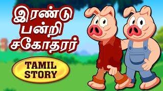 இரண்டு பன்றி சகோதரர் - Bedtime Stories For Kids | Fairy Tales in Tamil | Tamil Stories | Koo Koo TV