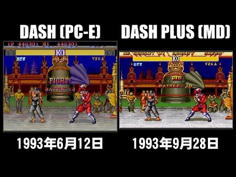 [2/2] ストリートファイターII ダッシュ(PCエンジン)とダッシュプラス(メガドライブ)の比較