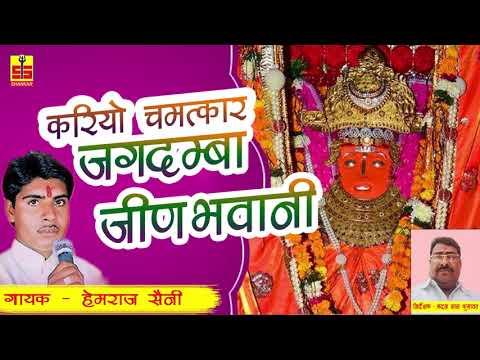 Rajasthani Bhajan 2018   करियो चमत्कार जगदम्बा जीण भवानी   Hemraj Saini   Jeen Mata Bhajan