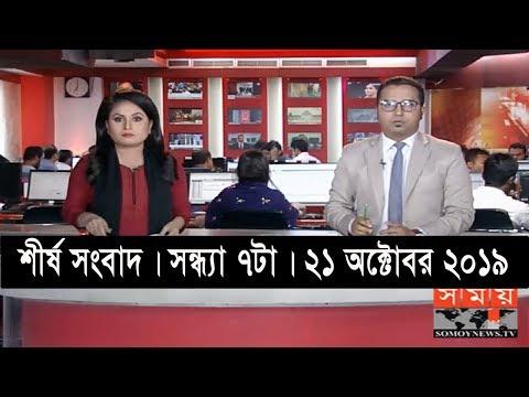 শীর্ষ সংবাদ | সন্ধ্যা ৭টা | ২১ অক্টোবর ২০১৯ | Somoy Tv Headline 7pm | Latest Bangladesh News