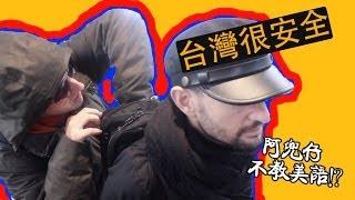 台灣很安全(Taiwan is a safe place!)阿兜仔不教美語!207