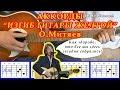 Изгиб гитары желтой Аккорды Олег Митяев Песни для гитары Бой Перебор Текст mp3