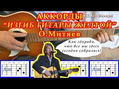 Аккорды Изгиб гитары желтой Митяев разбор на гитаре видео урок