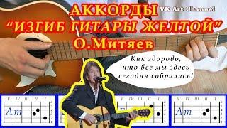 Изгиб гитары желтой Аккорды Олег Митяев Песни для гитары Бой Перебор Текст