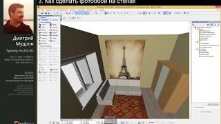 Как сделать обои в архикаде(Узнай, как сделать фотообои на стену в Archicad. Конечно, способ создания Фотообоев на стену может немного менят..., 2016-02-10T08:41:06.000Z)