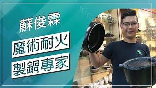 草地狀元-魔術耐火製鍋專家(20180917播出)careermaster