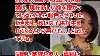 詳細はこちら http://goo.gl/bGNAQK 真鍋かをりが吉井和哉との結婚&妊...
