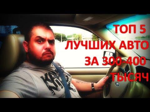 __ ТОП 5 надёжных автомобилей за 300-400 тысяч рублей __