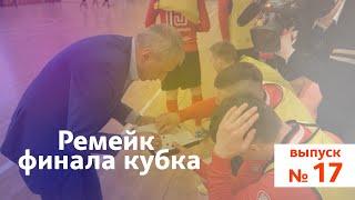Ясно о мини футболе 17 Ремейк финала кубка ВРЗ зарубился со Столицей и снова добыл победу