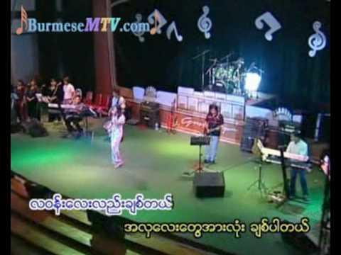 A Chit Sone Mho Pyaw Pya Chin Tal - Rebecca Win