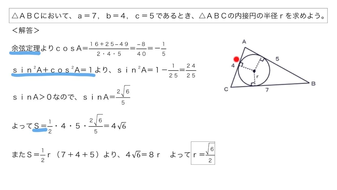 円 の 接 半径 内