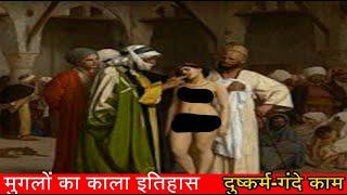 मुगलों का वो काला इतिहास जिसे हमसे छुपाया गया। क्या मुगल महान् थे या शैतान थे सम्पूर्ण इतिहास