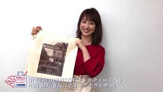 作品をご提供下さいました川田裕美さん(フリーアナウンサー)からコメ...