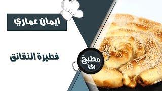 فطيرة النقانق - ايمان عماري