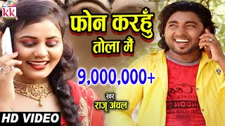 राजू अंचल-Cg Song-Phone Karhu Tola Mai-Raju Anchal-Annu Anchal-New Chhattisgarhi Geet HD Video 2018