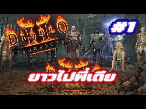 🔴LIVE 15.30 Diablo II: Resurrected ในที่สุดเราก็ว่างเล่น ยาวไปสิครับ