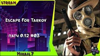 Escape for Tarkov...