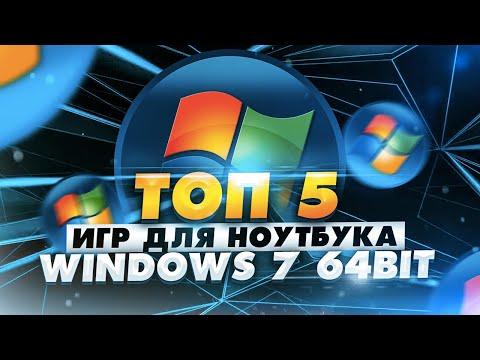 ТОП 5 игр для ноутбука с 64 Bit Windows 7! Во что поиграть на слабом ПК или ноуте с Виндоус 7 64 бит