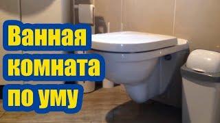 видео Планировка ванной комнаты