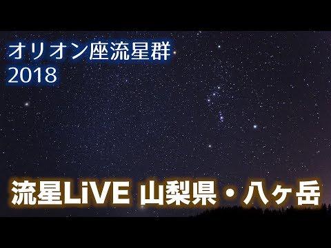 オリオン座流星群2018 特設ライ...